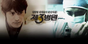 El tercer hospital o The third hospital – TvN (2012)