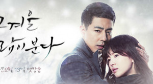 «That winter the wind blows» – SBS (2013)