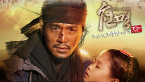 «Fugitive of Joseon» (Mandate of Heaven) – KBS2 (2013)