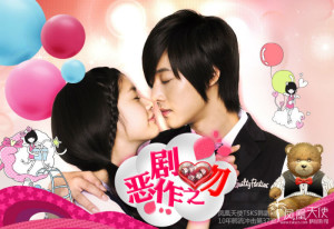 «Playful Kiss» – MBC (2010)