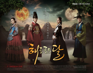 «The Moon that Embraces the Sun» – MBC (2012)