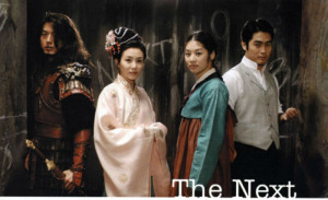 """Next Rebirth"" – MBC (2005)"