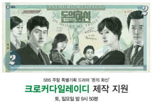 """Incarnation of Money"" – SBS (2013)"