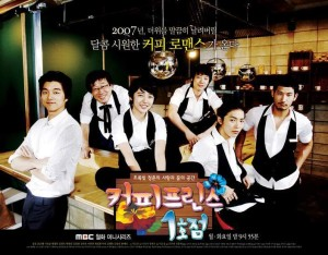 The First Shop of Coffee Prince – MBC (2007)