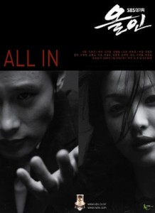 All In – SBS (2003)