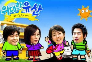 """Great Inheritance"" (Gran Herencia) – KBS (2006)"