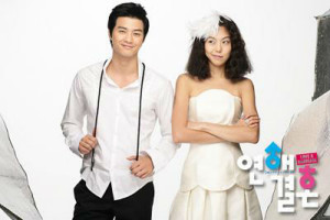 «Love & Marriage» (Amor y Matrimonio) – KBS2 (2008)
