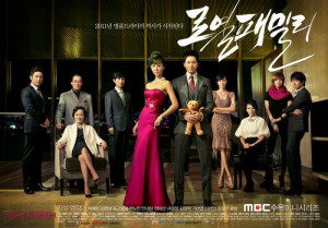 Royal Family (La Familia Real)- MBC (2011)