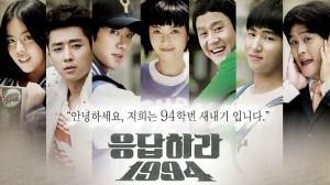 «Answer me 1994» (Reply 1994) – tvN (2013)