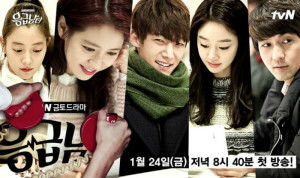 """Emergency Couple"" – tvN (2014)"