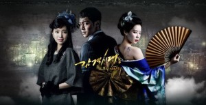 «Age of feeling» (Inspiring Generation) – KBS2 (2014)