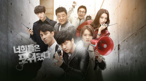 """You're all surrounded"" – SBS (2014)"