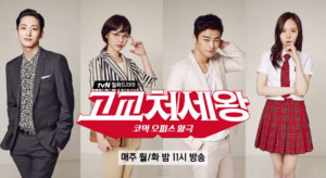 """High school king of savvy"" (King of high school) – tvN (2014)"