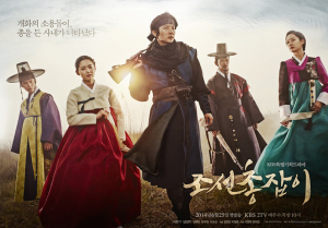 """Joseon Gunman"" (The Joseon Shooter) – KBS2 (2014)"