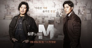 """Missing Noir M"" – OCN (2015)"