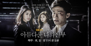 """My beautiful bride"" – OCN (2015)"