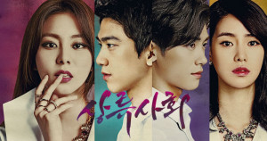 """High Society"" – SBS (2015)"