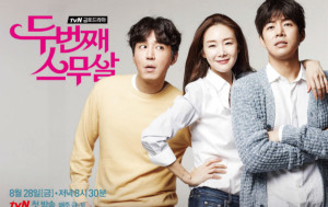 """Second time 20 years old"" – tvN (2015)"