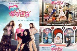 """One more happy ending"" – MBC (2016)"