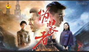 «The Disguiser» – Hunan TV (2015)