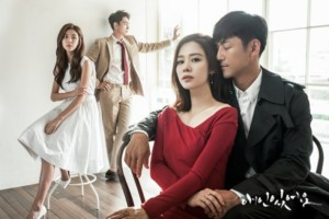 «I have a lover» – SBS (2015-2016)