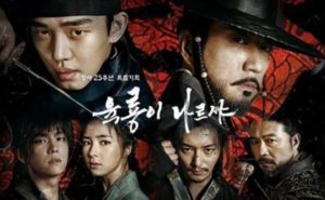 """Six Flying Dragons"" – SBS (2015-2016)"