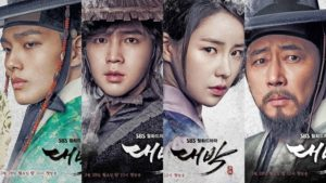 The Royal Gambler / Jackpot SBS (2016)
