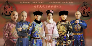 Startling By Each Step /Bu Bu Jing Xi  / Hunan TV 2011