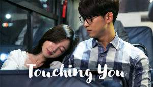 «I'm going to touch you» (Touching you) – Naver TV Cast (2016)