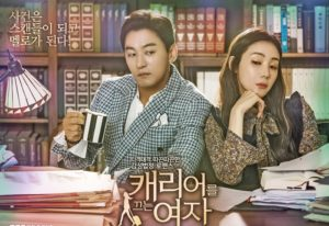 """Woman with a suitcase"" – MBC (2016)"