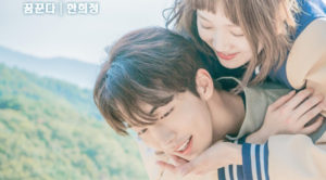 """Weightlifting Fairy Kim Bok Joo"" – MBC (2016)"
