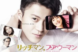"""Rich man, poor woman"" – Fuji TV (2012)"