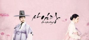 Saimdang Light's diary SBS 2017