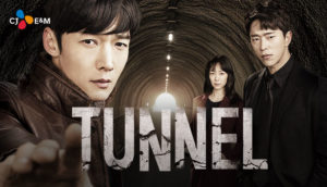"""Tunnel"" – OCN (2017)"
