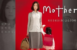 Mother (NTV-2010-Drama japonés)