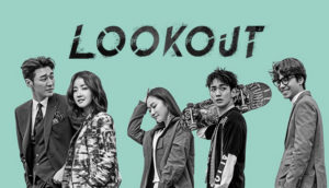 Lookout! (The guardians) MBC 2016