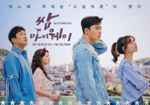"""Fight my way"" – KBS2 (2017)"