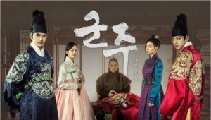 «Ruler master of the mask» – MBC (2017)