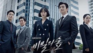 «Forest of secrets» (Secret Forest / Stranger) – tvN (2017)