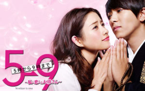 """5-ji Kara 9-ji Made"" (From 5 to 9) – Fuji TV (2015)"