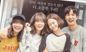 """20th Century boy and girl"" – MBC (2017)"