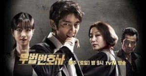 «Lawless Lawyer» – tvN (2018)