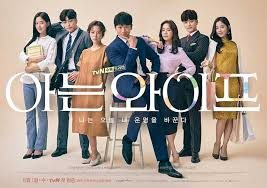 Familiar wife TvN 2018