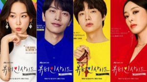 «Beauty Inside» – jTBC (2018)