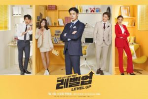 «Level up» – MBN (2019)